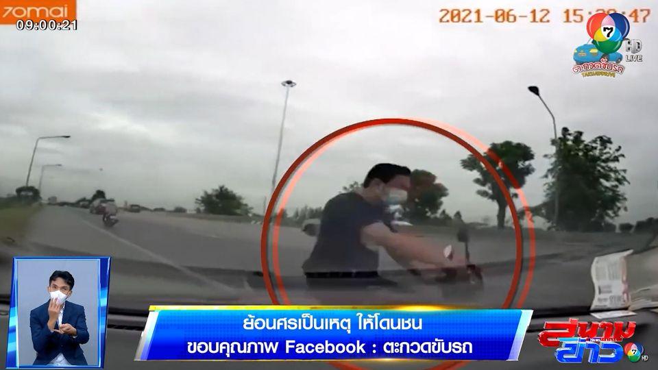 ภาพเป็นข่าว : จยย.ย้อนศรเป็นเหตุ รถเลี้ยวออกจากซอยไม่เห็น ชนล้มกลิ้ง