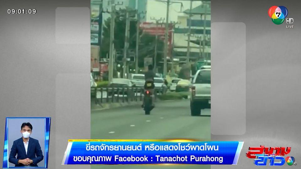 ภาพเป็นข่าว : ท่าเยอะจัด! ขี่รถจักรยานยนต์ หรือแสดงโชว์ผาดโผน