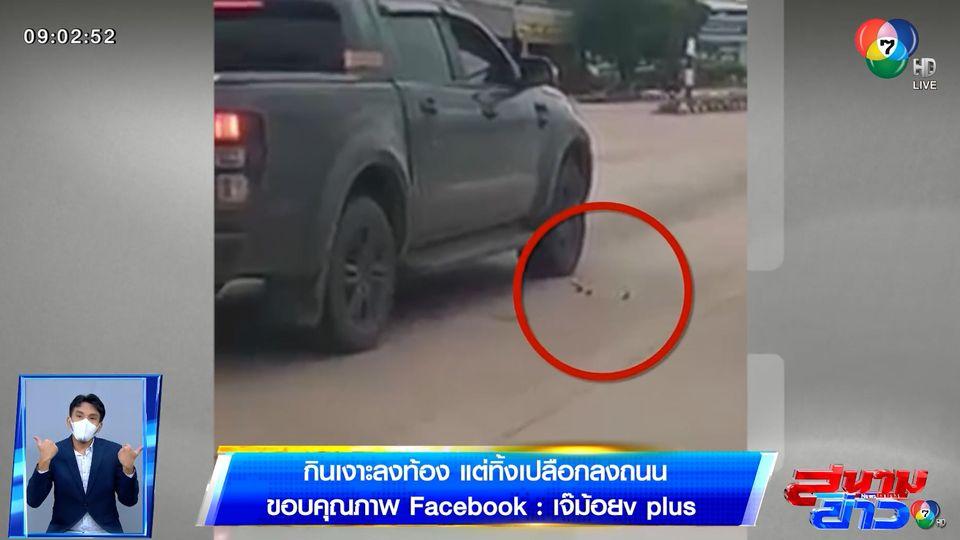 ภาพเป็นข่าว : มักง่าย! กินเงาะลงท้อง แต่ทิ้งเปลือกลงถนน