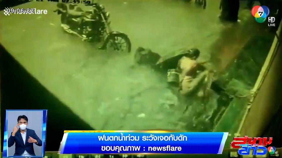 ภาพเป็นข่าว : สาวเดินลุยน้ำเจอกับดัก ร่วงตกท่อระบายน้ำแบบงงๆ