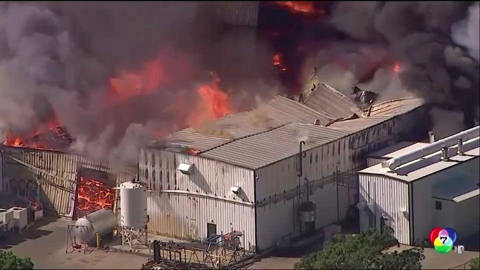 เพลิงไหม้โรงงานผลิตของเหลวที่สหรัฐฯ จนท.ดับเพลิง บาดเจ็บ 1 คน