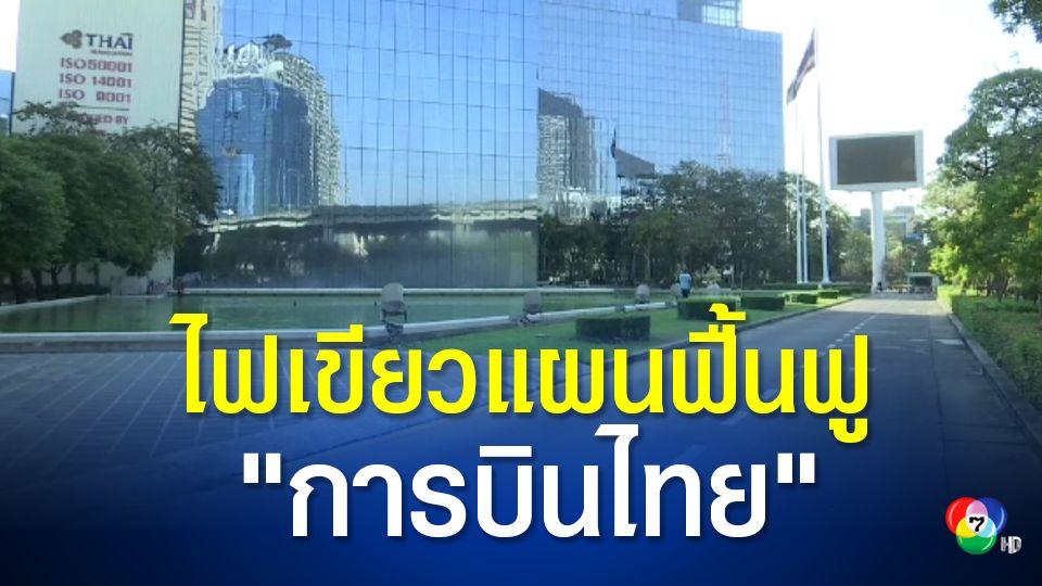 ศาลล้มละลายกลางเห็นชอบแผนฟื้นฟูกิจการของการบินไทยแล้ว