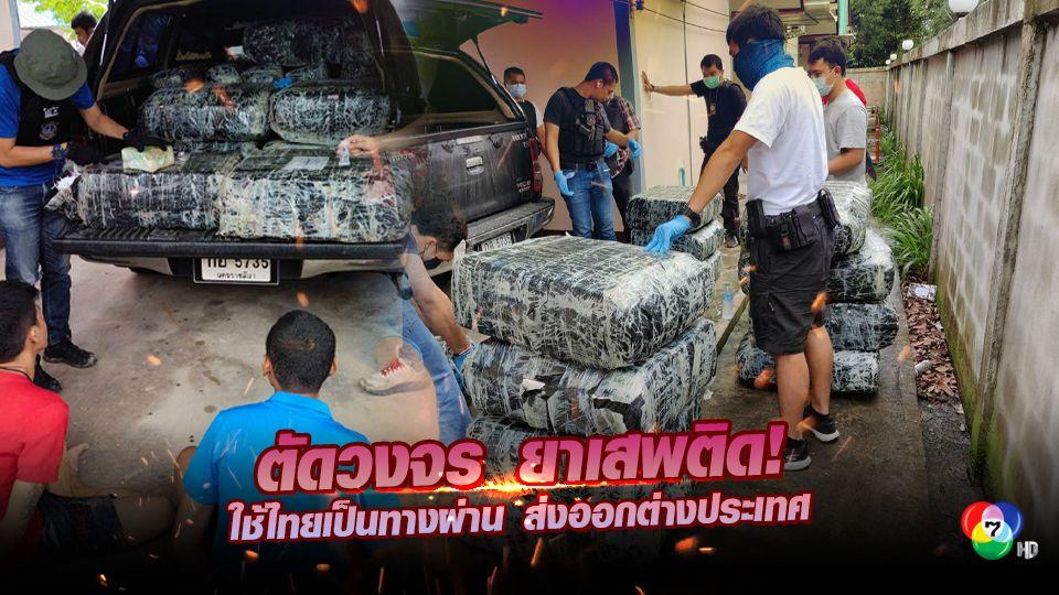 ตัดวงจร ยาเสพติด ใช้ไทยเป็นทางผ่าน ส่งออกต่างประเทศ รวบ 4 ผู้ต้องหา พร้อมไอซ์ 516 กิโลกรัม