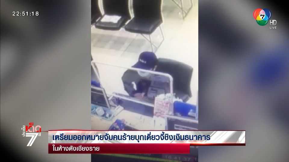 เตรียมออกหมายจับคนร้ายบุกเดี่ยวจี้ชิงเงินธนาคารในห้างดังเชียงราย