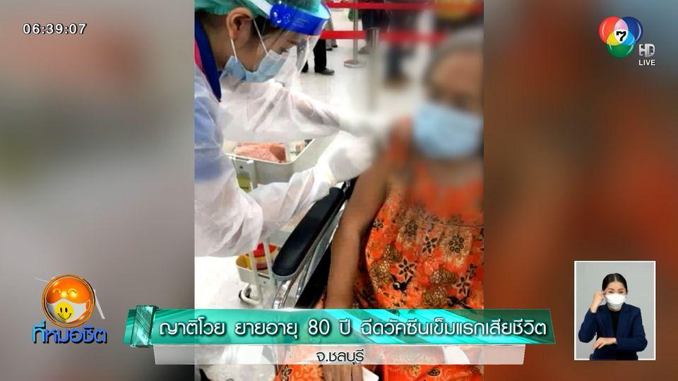 ญาติโวย ยายอายุ 80 ปี ฉีดวัคซีนเข็มแรกเสียชีวิต จ.ชลบุรี