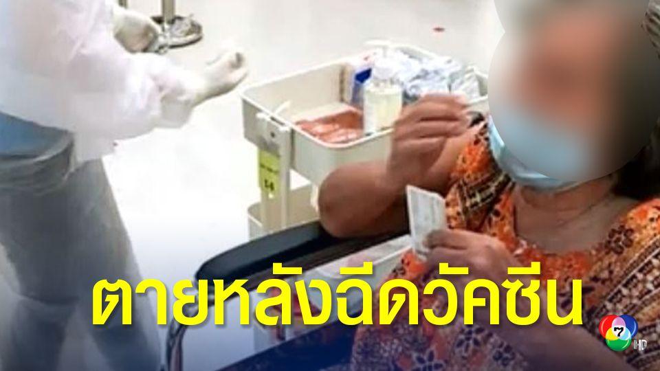 รอพิสูจน์ คุณยายวัย 80 ปี เสียชีวิตหลังฉีดวัคซีน