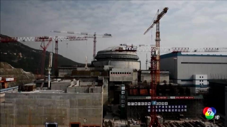ระดับกัมมันตภาพรังสีรอบโรงไฟฟ้านิวเคลียร์ของจีนยังปกติ