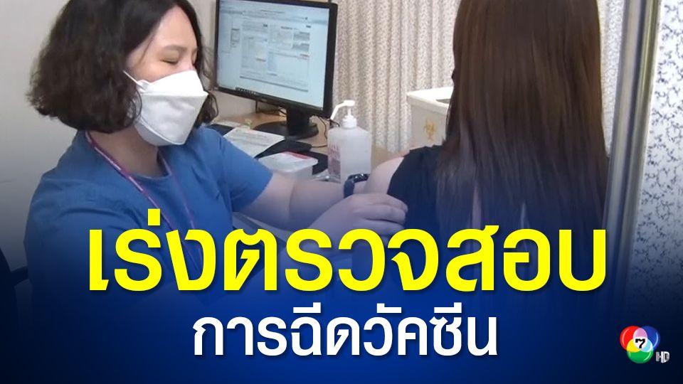 เกาหลีใต้พบข้อผิดพลาด และผลข้างเคียงจากวัคซีนเพิ่มต่อเนื่อง