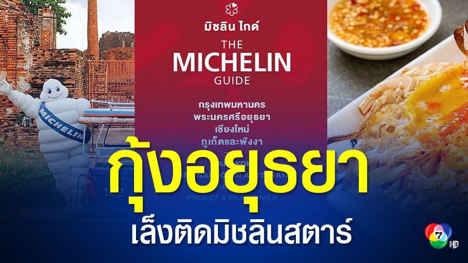 มิชลิน ไกด์เตรียมจัดกุ้งเผาอยุธยาลงคู่มือการจัดอันดับร้านอาหารที่มีคุณภาพ