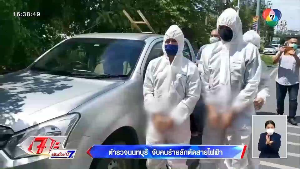 ตำรวจนนทบุรี จับคนร้ายลักตัดสายไฟฟ้า