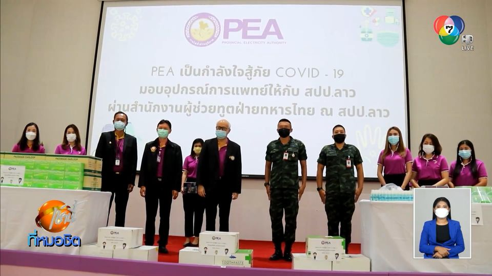 เช้านี้เพื่อสังคม : โครงการ PEA ร่วมใจสู้ภัยโควิด-19 ส่งมอบอุปกรณ์ทางการแพทย์ ให้ สปป.ลาว