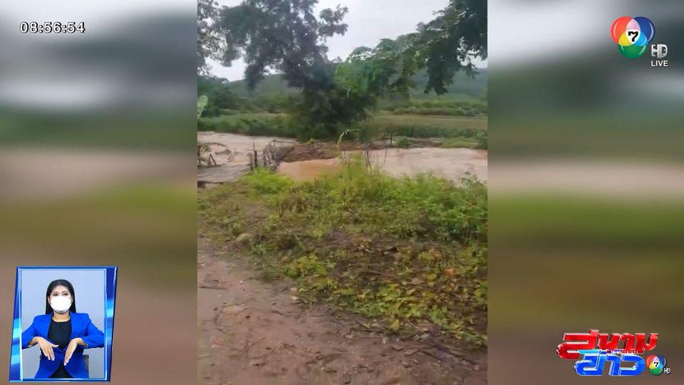 ภาพเป็นข่าว : ชาวบ้านพะเยาเดือดร้อน ฝนตกหนักทำสะพานไม้พัง วอนหน่วยงานช่วยเหลือ