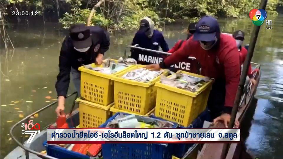ตำรวจน้ำ ยึดไอซ์-เฮโรอีน ล็อตใหญ่ 1.2 ตัน ซุกป่าชายเลน จ.สตูล