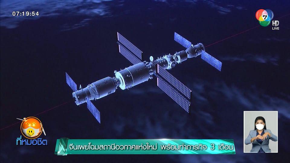 จีนเผยโฉมสถานีอวกาศแห่งใหม่ พร้อมทำภารกิจ 3 เดือน