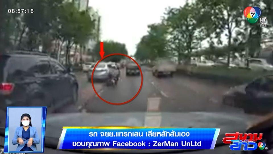 ภาพเป็นข่าว : กล้องหน้ารถจับภาพ จยย.แทรกเลน เสียหลักล้มเอง