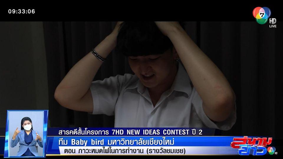 Burnout Syndrome ภาวะหมดไฟในการทำงาน : ทีม Baby bird มหาวิทยาลัยเชียงใหม่