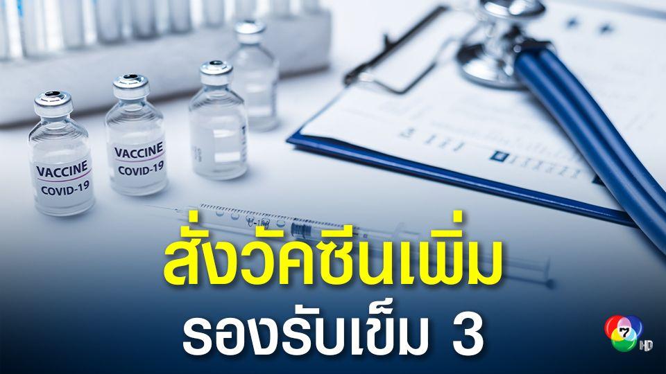 ศบค.เตรียมสั่งซื้อวัคซีนโควิด-19 เข้ามาอีกเป็น 150 ล้านโดส โดยเดือนหน้าจะมีวัคซีนเข้ามาอีก 10 ล้านโดส  กระจายให้ กทม. 5 ล้านโดส