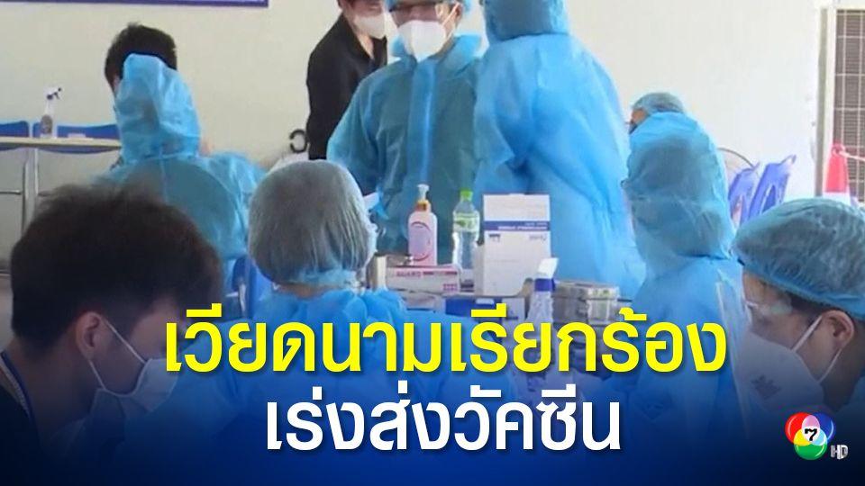 เวียดนามเรียกร้องโคแวกซ์ เร่งส่งวัคซีนโควิด-19