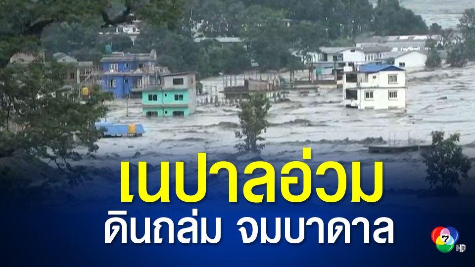ดินถล่ม และน้ำท่วมฉับพลันในเนปาล ผู้เสียชีวิตแล้วกว่า 10 คน
