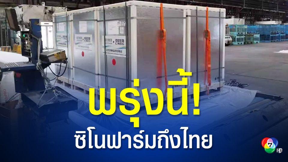 วัคซีนโควิด19 ของซิโนฟาร์มล็อตแรก 1 ล้านโดสจากจีนเตรียมส่งถึงไทย