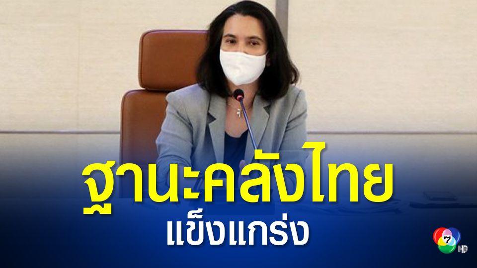 ต่างชาติ จัดอันดับให้ไทยเป็นประเทศที่มีเสถียรภาพ การคลังแข็งแกร่ง