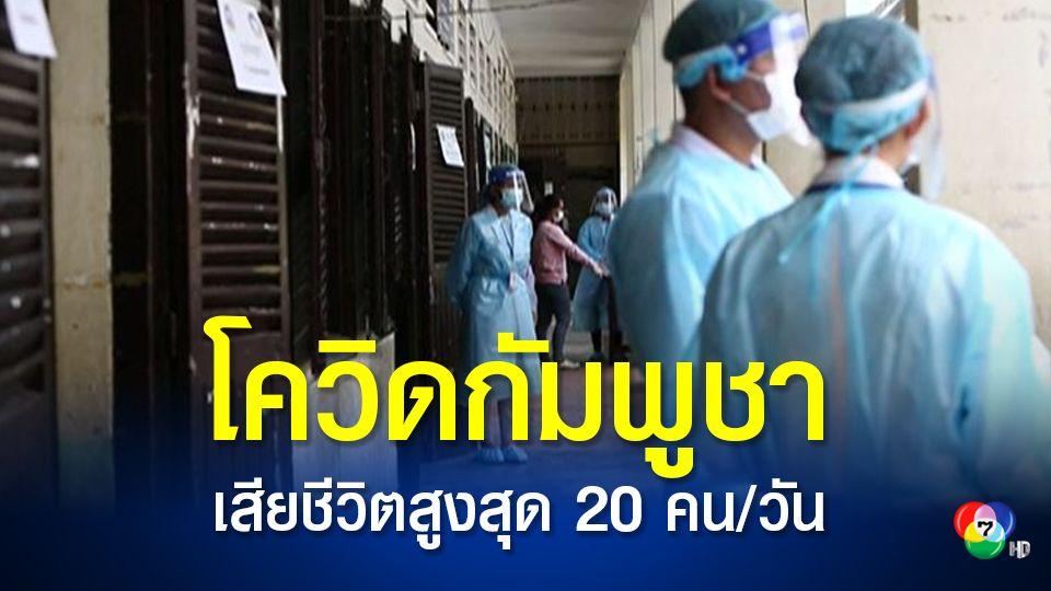 กัมพูชารายงานผู้เสียชีวิตจากโควิด-19 วันเดียว 20 คน