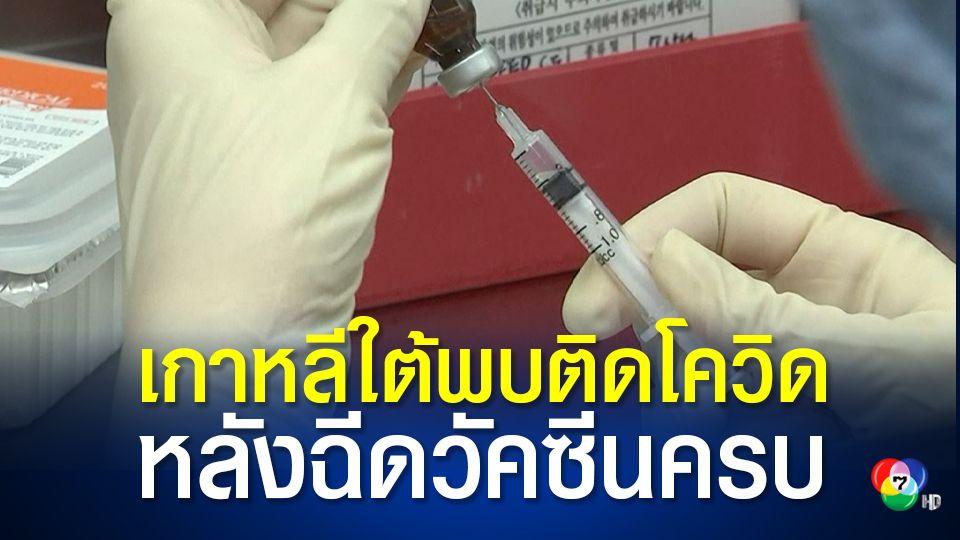 เกาหลีใต้พบผู้ติดเชื้อโควิด-19 หลังฉีดวัคซีนแล้ว 29 คน
