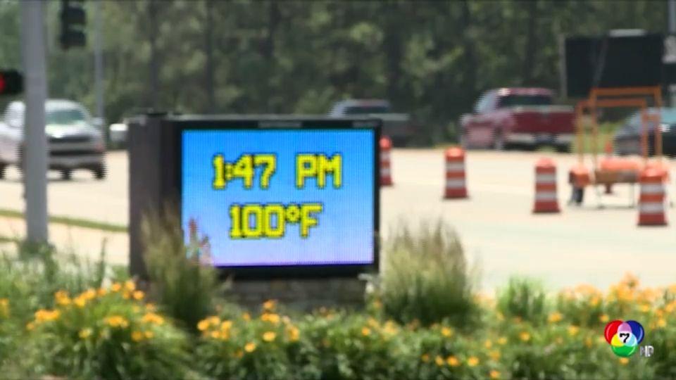 คลื่นความร้อนแผ่ปกคลุมในสหรัฐฯ อุณหภูมิพุ่งสูง 37.7 องศาฯ
