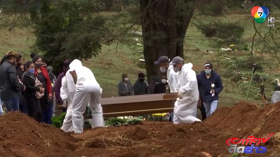 ยอดผู้เสียชีวิตจากโควิด-19 ในบราซิล ทะลุ 5 แสนคน