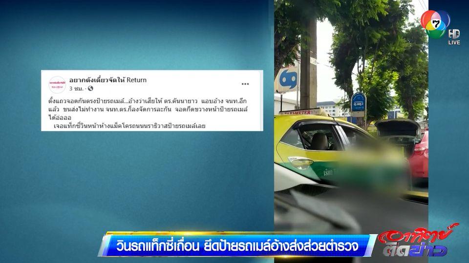 แชร์สนั่น! วินแท็กซี่เถื่อนยึดป้ายรถเมล์ อ้างส่งส่วยตำรวจ