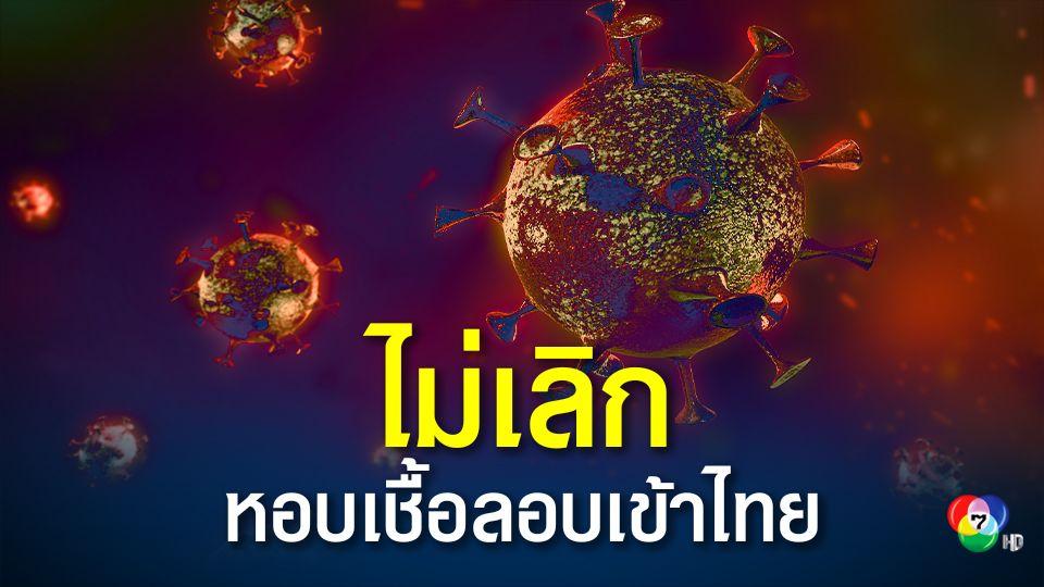 ลอบเข้าไทยไม่หยุด จับ 167 คน พบอีกคนไทยหอบเชื้อลอบข้ามชายแดน