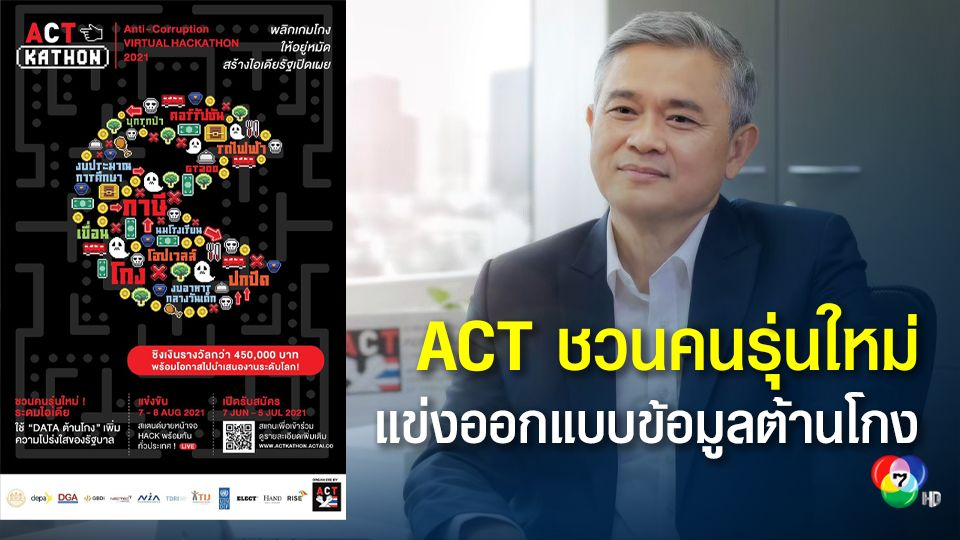 ACT ชวนคนรุ่นใหม่ร่วมกิจกรรม ACTkathon แข่งออกแบบใช้ข้อมูลต้านโกง เพิ่มความโปร่งใสของรัฐบาล