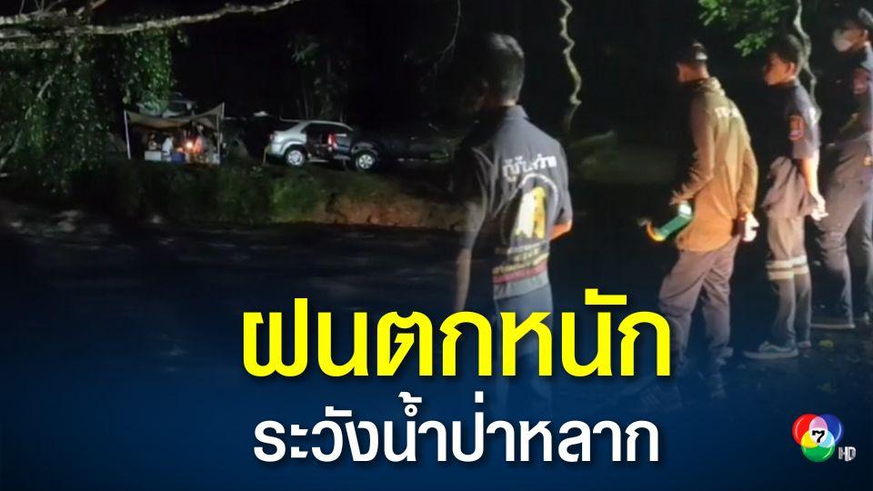 ไปเที่ยวน้ำตก ต้องระวังฝนตกหนัก คลองมะเดื่อน้ำป่าหลากกลางดึก