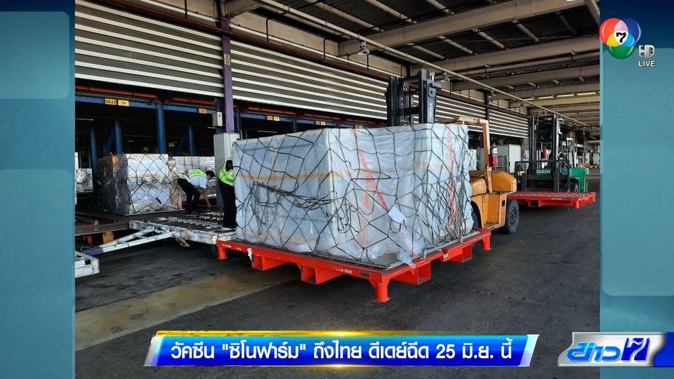 วัคซีนซิโนฟาร์มถึงไทยแล้ว เตรียมฉีด 25 มิ.ย.นี้