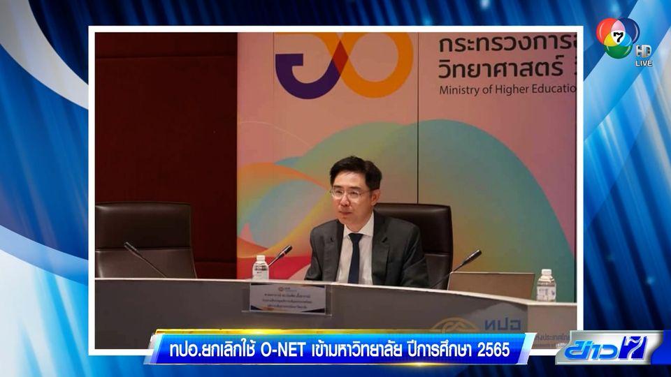 ทปอ.ยกเลิกใช้ O-NET เข้ามหาวิทยาลัย ปีการศึกษา 2565