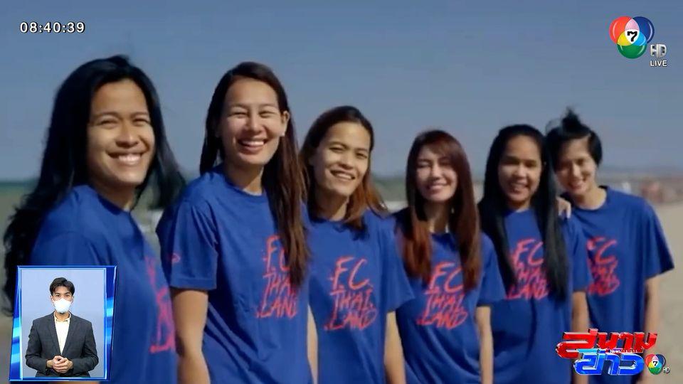20 ปี แห่งความทรงจำ! อำลา 6 เซียน วอลเลย์บอลสาวไทย