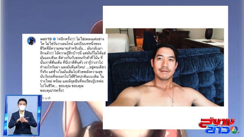 เวียร์ ศุกลวัฒน์ กลับถึงไทยแล้ว โพสต์เหงากักตัว 14 วัน : สนามข่าวบันเทิง