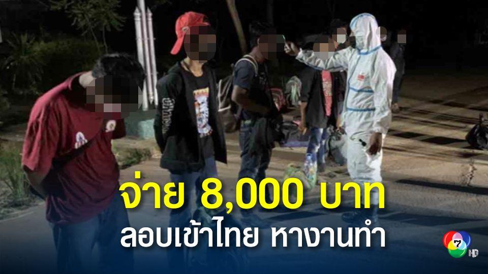 รวบ 22 แรงงานกัมพูชาลักลอบเข้าสระแก้ว จ่ายค่านายหน้าเกือบหมื่นบาท มุ่งหางานทำหลายจังหวัดชั้นใน