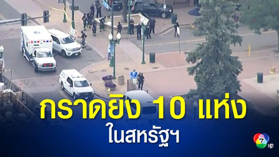 เกิดเหตุกราดยิง 10 จุดทั่วสหรัฐฯ ในช่วงสุดสัปดาห์