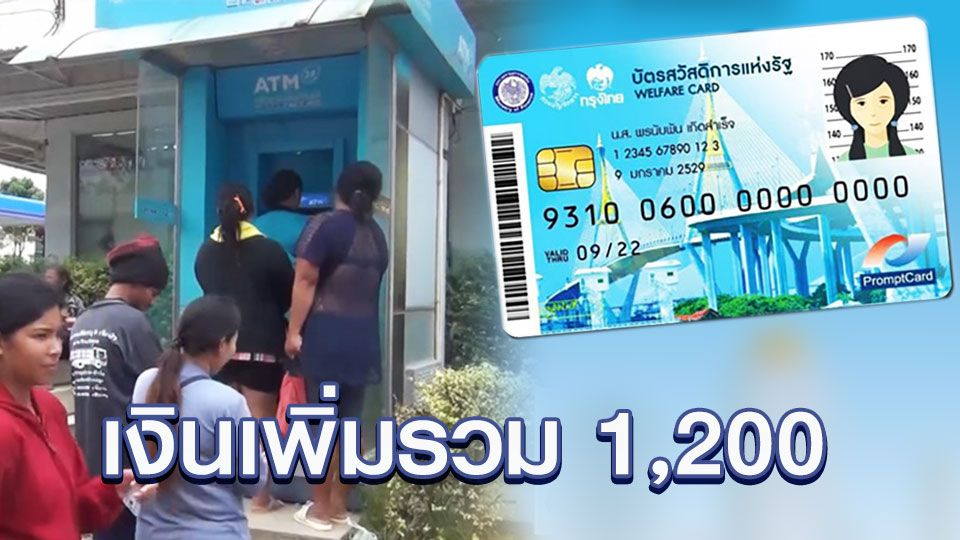 ทยอยโอนเดือนแรก ก.ค.64 นี้! บัตรสวัสดิการแห่งรัฐ รับเงินเพิ่มรวม 1,200 บาท