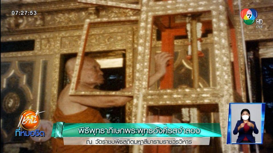 ภาพเก่าเล่าเรื่อง 7HD : พิธีพุทธาภิเษกพระพุทธอังคีรสจำลอง ณ วัดราชบพิธสถิตมาสีมารามราชวรวิหาร
