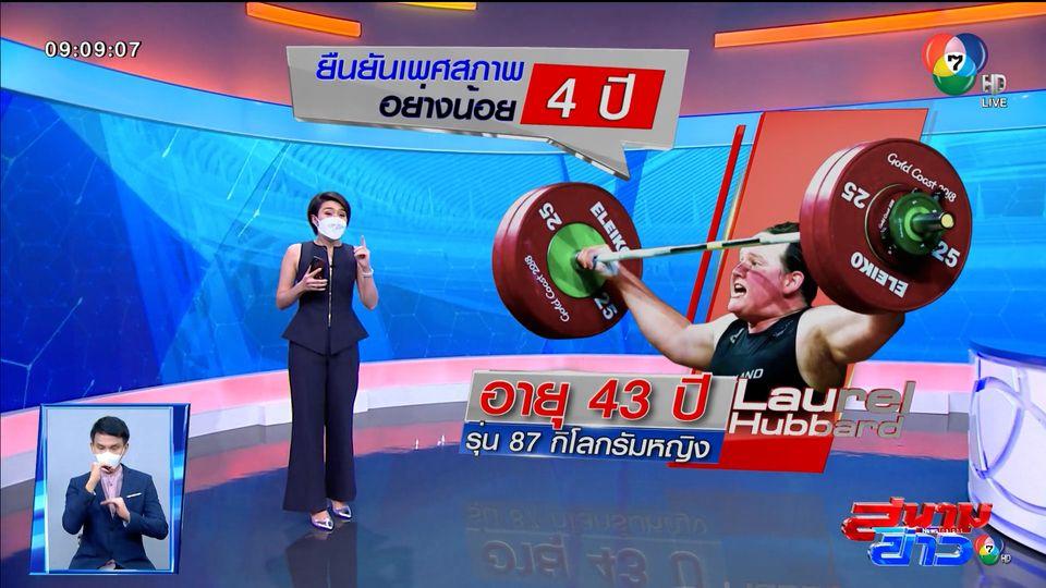สรุปดรามา ลอเรน ฮับบาร์ด นักยกน้ำหนักหญิงข้ามเพศคนแรก ลงแข่งขันโอลิมปิก
