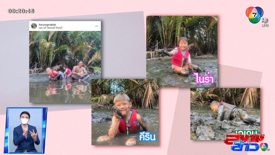 ภาพน่ารัก 3 กุมาร เล่นโคลน - เล่นน้ำกับโลมา : สนามข่าวบันเทิง