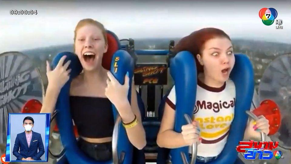 ภาพเป็นข่าว : ระทึก! สาวเล่นเครื่องเล่นในสวนสนุก ตื่นเต้นจนเป็นลม