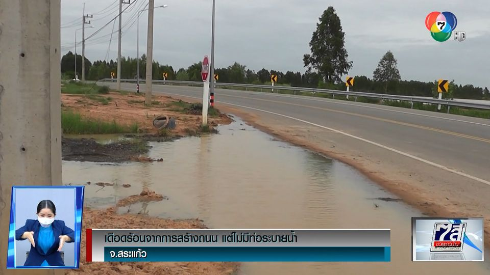 เดือดร้อนจากการสร้างถนน แต่ไม่มีท่อระบายน้ำ จ.สระแก้ว