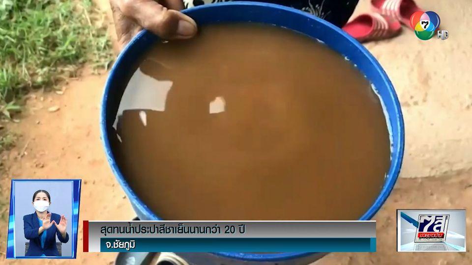 สุดทนน้ำประปาสีชาเย็นนานกว่า 20 ปี จ.ชัยภูมิ