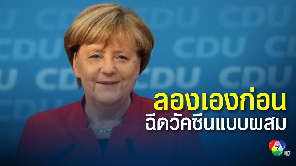 ผู้นำเยอรมนีฉีดวัคซีนโมเดอร์นา หลังฉีดแอสตราเซนเนกา