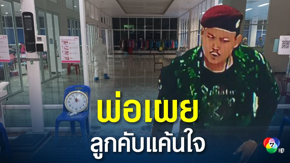 พ่อมือกราดยิง รพ.สนามปทุมธานี เผยลูกเกิดความเครียดส่วนตัว และคับแค้นใจตอนเป็นทหารเกณฑ์ถูกครูฝึกซ้อม
