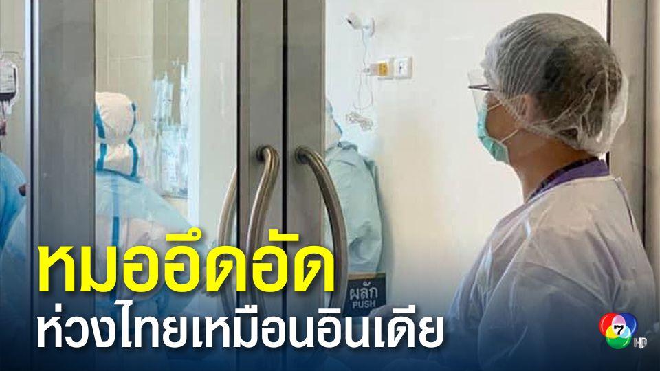 แพทย์ รพ.รามาฯ ระบายความอึดอัด ระบบการบริหารจัดการแก้ปัญหาโควิด-19 ห่วงไทยเหมือนอินเดียในไม่ช้า