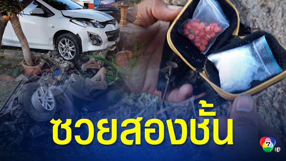 หนุ่มซวยสองชั้น ประสบอุบัติเหตุกระบะตกร่องกลางถนนเจ็บ เจอยาบ้า-ยาไอซ์หล่น เพื่อนคนขับชิ่งหนี